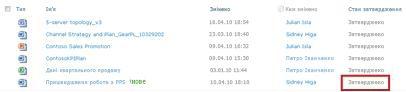 у бібліотеці sharepoint стан файлу змінився на «затверджено»