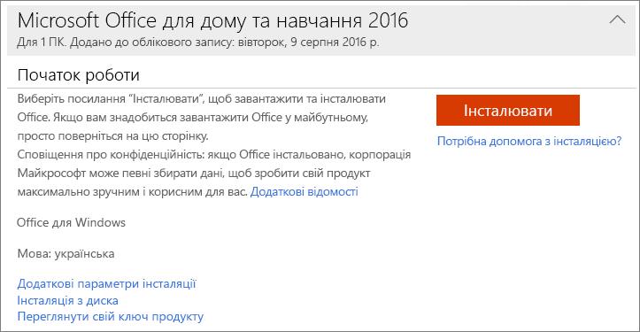 """Посилання """"Переглянути свій ключ продукту"""" для одноразової інсталяції Office"""