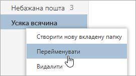 Знімок екрана контекстне меню папки з Перейменувати вибраний