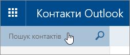 Знімок екрана: поле пошук контактів.