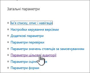 """Параметри цільової аудиторії в розділі """"Загальні"""" на сторінці параметрів бібліотеки або списку"""