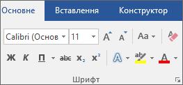 """У програмі Word на вкладці """"Основне"""" в групі """"Шрифт"""" виберіть шрифт і розмір шрифту"""