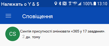 Отримувати сповіщення в центрі Android сповіщення, коли колег редагування спільних файлів