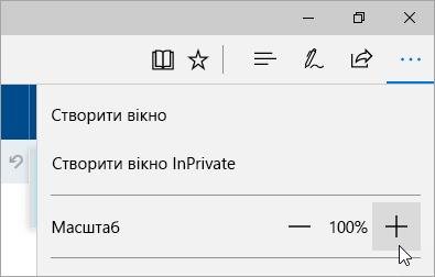 """Знімок екрана: меню """"Настройки та інше"""" в Microsoft Edge"""