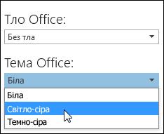Вибір іншої теми Office