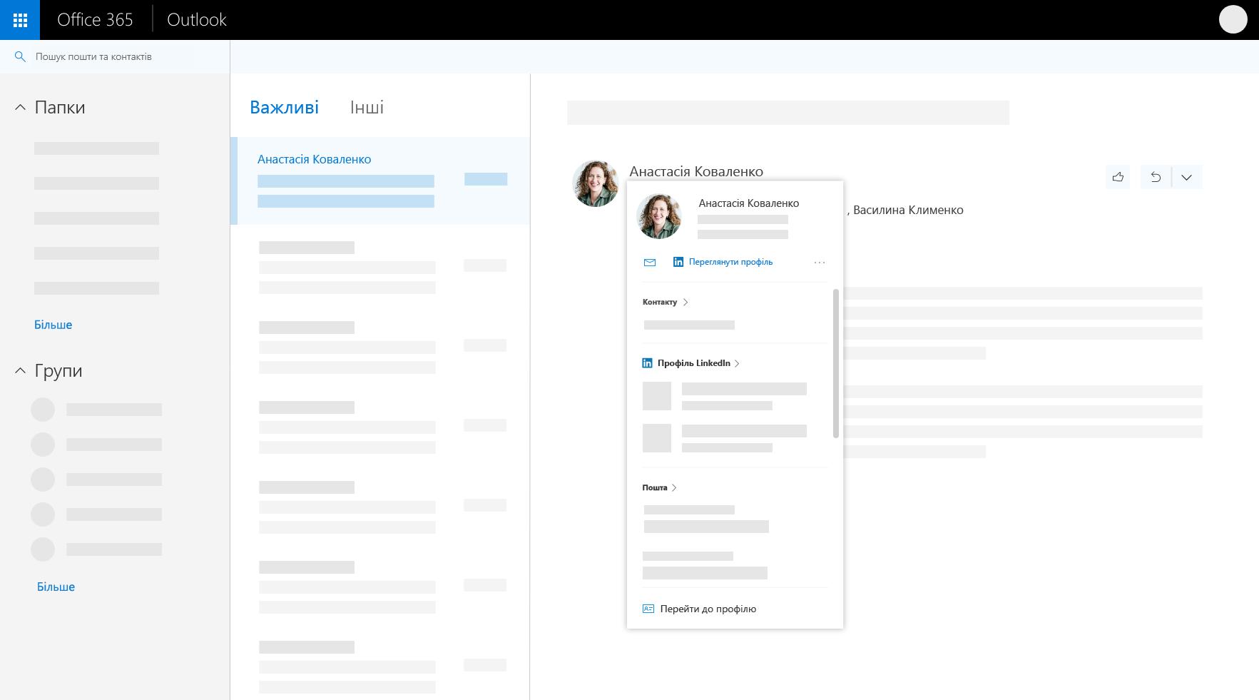 Картка профіль у програмі Outlook в Інтернеті