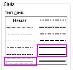 тип лінії