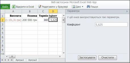 Використання параметрів у браузері