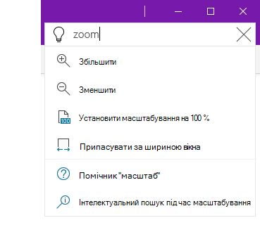 """Знімок екрана: довідкова система """"Допомога"""" у OneNote"""