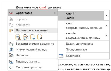 Редактор використовує розумні служби, щоб пропонувати вам виправлення написання слів на основі контексту.