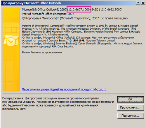 """Знімок екрана, на якому показано, де в діалоговому вікні """"Про програму MicrosoftOfficeOutlook"""" відображається номер версії програми Outlook2007."""