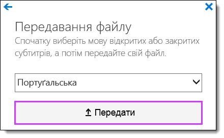 Office 365 Video передавання субтитри