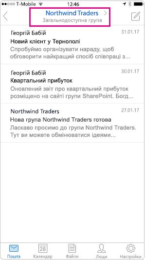Подання мобільного розмови програми Outlook із заголовком виділено