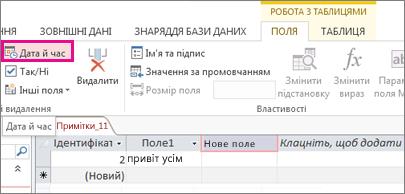 Додавання поля ''Дата/час'' у вікні табличного подання даних