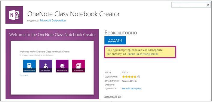 """Знімок екрана із зображенням сторінки відомостей програми з виділеним посиланням """"Запит затвердження"""""""