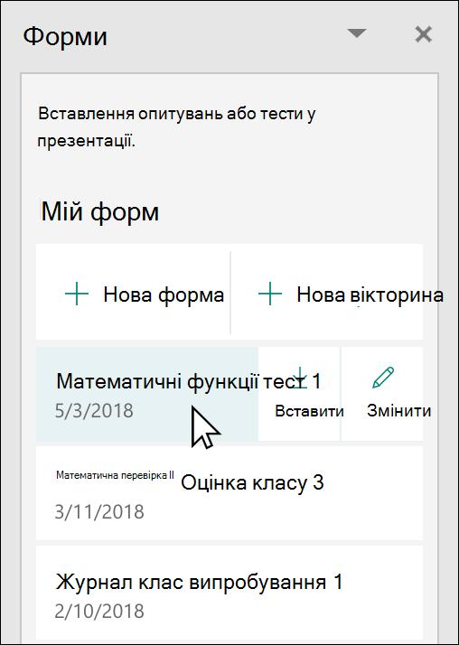 Вставлення форми або вікторини з області Microsoft Forms в PowerPoint