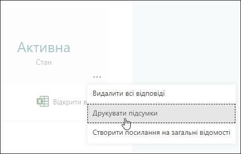 """Параметр """"зведення"""" для друку в Microsoft Forms"""