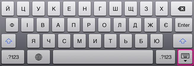 Приховування екранної клавіатури