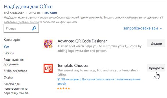 Знімок екрана: сторінка надбудов Office, у якій можна вибрати або знайти надбудову в програмі Word.