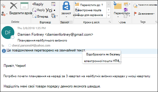 Клацніть панель відомостей для відображення у вигляді HTML.