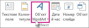 Клацніть, щоб додати об'єкт WordArt.