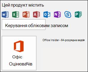 """Виберіть """"Файл> Обліковий запис Office"""", щоб визначити свою версію Outlook."""