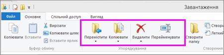 Відкрийте папку, у якій міститься завантажений файл.