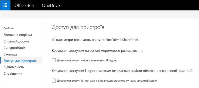 """Вкладка """"Доступ для пристроїв"""" у Центрі адміністрування OneDrive"""