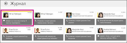 Знімок екрана кахлі ''Журнал'' з миттєвими повідомленнями. Виділене пропущене миттєве повідомлення.