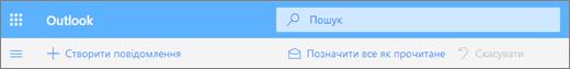 Знімок екрана: поле пошуку в Outlook.com.