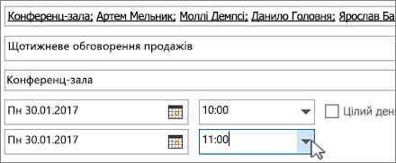 Резервування часу проведення наради