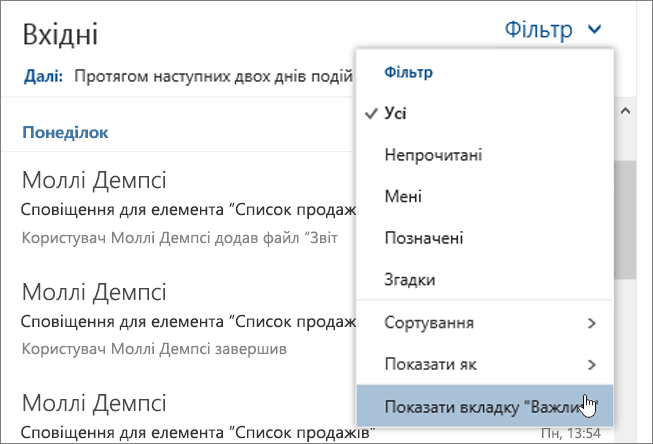 """Знімок екрана: меню """"Фільтр"""" із вибраним параметром «Показати вкладку """"Важливі""""»"""