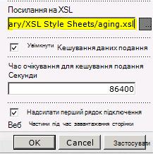 Посилання на вставлений XSL-файл