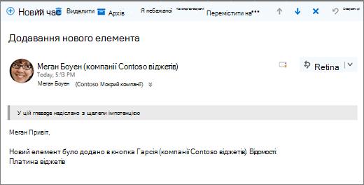 Електронна пошта, надіслана за потік Microsoft під час змінення елемента