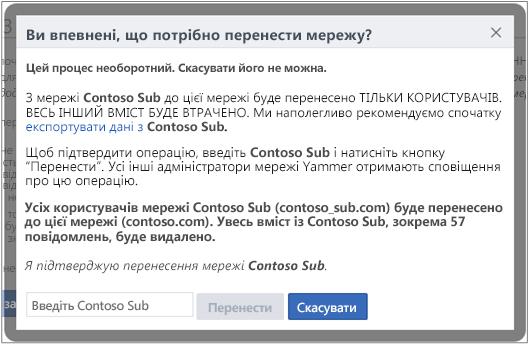 Знімок екрана: діалогове вікно, у якому можна підтвердити перенесення мережі Yammer
