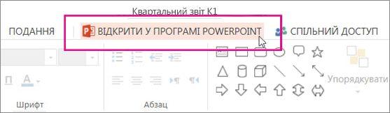 Відкриття в програмі PowerPoint для настільних комп'ютерів