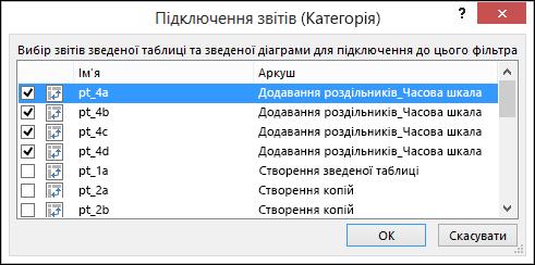 """Підключення звітів роздільників із вкладки """"Знаряддя для роздільника""""> """"Параметри"""""""