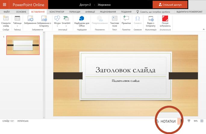 """Кнопка """"Нотатки"""" – це за нижнім краєм вікно браузера з правого боку."""