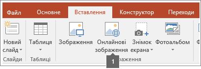 Знімок екрана: додавання онлайнових зображень у програмах Office