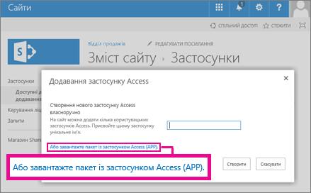 """Передавання пакета веб-програми Access на сторінку """"Додавання програми"""" сайту SharePoint"""