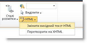 команда «змінити вихідний текст html»