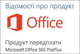 Знімок екрана: частини розділу відомостей про продукт у програмі Office. Тут видно, що програма надана як продукт передплати для Office 365 ProPlus.