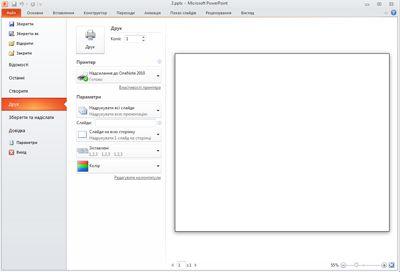 """Вкладка """"Файл"""", меню """"Друк"""" у PowerPoint2010"""