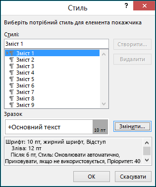 У діалоговому вікні Зміна стилю дає змогу оновлювати, як виглядатиме текст у змісті.