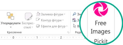 """Інстальована надбудова Pickit Free Image відображається в правому кінці вкладки """"Основне""""."""