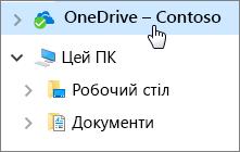 Короткий посібник користувача для співробітників: документи з робочого стола та OneDrive