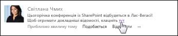 Посилання на веб-сторінку в дописі, яке було відформатовано відображуваним текстом