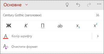 Параметри форматування тексту у програмі PowerPoint Mobile для Windows телефонів.