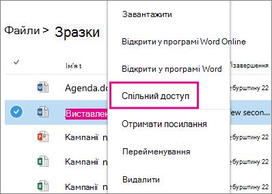 OneDrive для бізнесу надати спільний доступ до команди