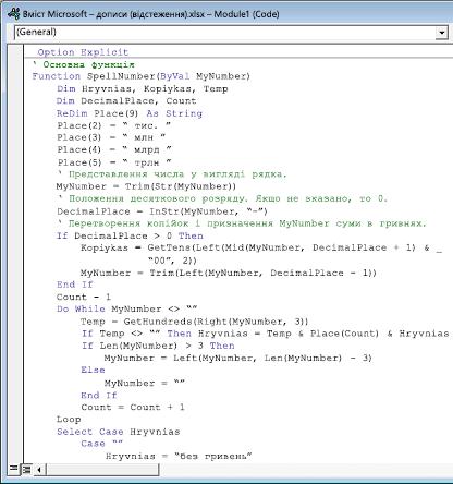 Код вставили в модулі1 поле (код).